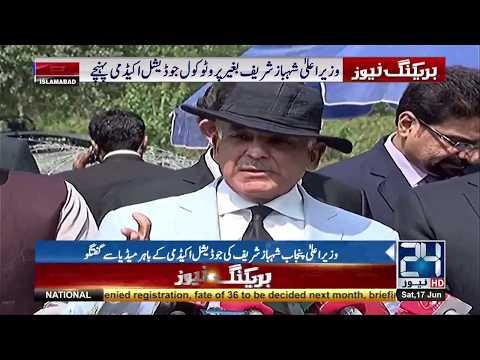 Shahbaz Sharif news conference after JIT hearing