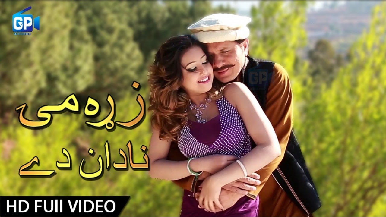 Download Pashto New songs 2018 Songs Zra Me Zalme Show Mena Ghwari Arbaz Khan & Warda Film Ilzam - 2017 1080p