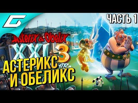 ASTERIX And OBELIX XXL 3: The Crystal Menhir ➤ Прохождение #1 ➤ АСТЕРИКС И ОБЕЛИКС  ДАЮТ ЖАРУ