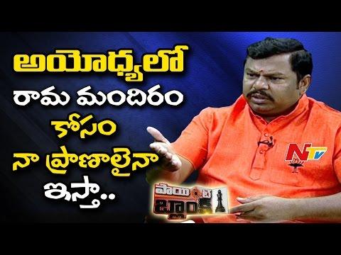 BJP MLA T Raja Singh Lodh Exclusive Interview    Point Blank    NTV