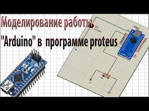 "Моделирование ардуино ""Arduino"" в  программе Proteus"