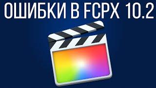 Монтаж видео в FCPX. Ошибки Final Cut Pro X 10.2
