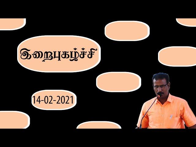 14-02-2021 | இறைபுகழ்ச்சி | Trichy Arungkodai illam| AKI