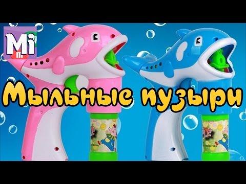 Мыльные пузыри и пистолет дельфин! Светящийся музыкальный разноцветный пистолет игрушка с пузырями