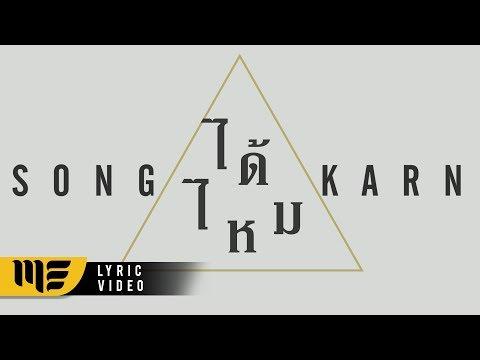 ได้ไหม - สงกรานต์ [OFFICIAL LYRIC VIDEO] - วันที่ 09 Apr 2018