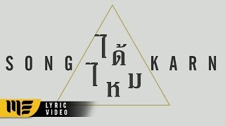 ได้ไหม-สงกรานต์-official-lyric-video