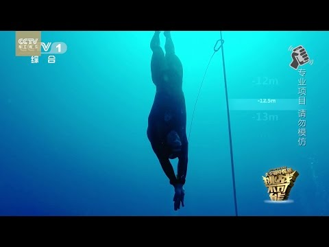 Russian breaks world freediving record on CCTV contest