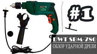 Обзор ударной дрели DWT SBM-780 (1/3)