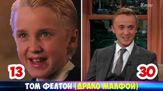 10 актеров Гарри Поттера ТОГДА и СЕЙЧАС