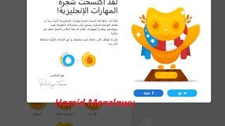 ماذا يحدث عندما تنهى دروس اللغة الانجليزية على موقع ديولينجو ؟ screenshot 5