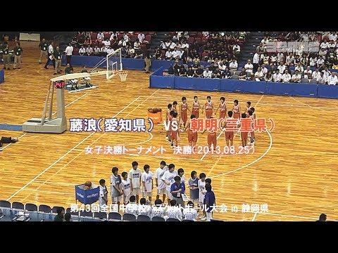 【全中バスケ】女子決勝 藤浪(愛知県) vs 朝明(三重県)【2013年】
