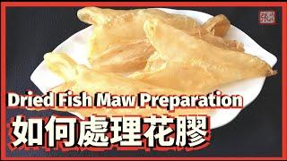 ★ 賀年食譜 - 如何處理花膠 ★   Dried Fish Maw Preparation