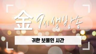 [아침예배 생방송 9시] 0924 귀중한 보물인 시간 [천사의 아침방문]