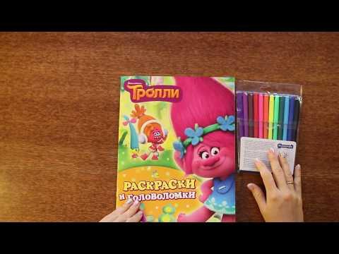 Раскраски тролли 2016 мультфильм