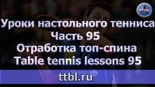 #Уроки настольного тенниса. Часть 95 . Отработка топ спина (дополнение)