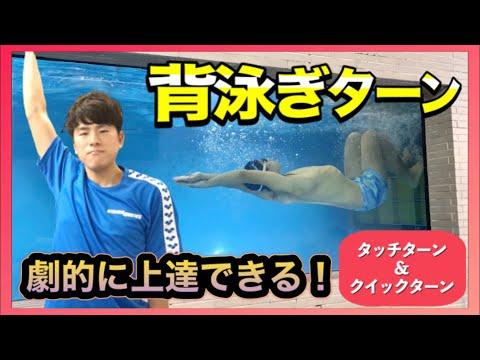 【水泳-背泳ぎのターン】劇的に上達する!?難しく感じる背泳ぎのターンをマスターするためにはここがポイント!