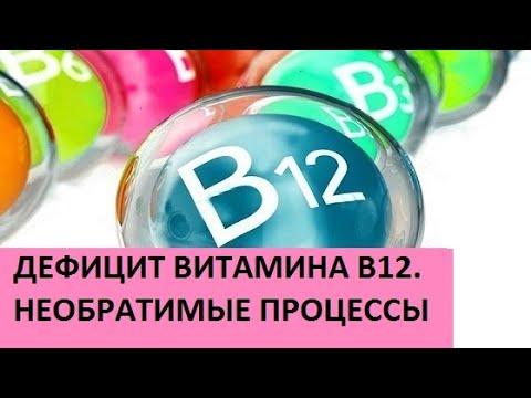 Витамин В12. Невероятно, дефицит витамина B12 - опасность для организма!