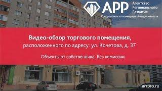 Кочетова, д.37, корп.1 (свободного назначения)