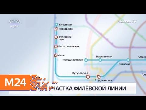 Участок Филевской линии метро закроют 8 и 9 июня - Москва 24