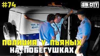 Город Грехов 74 - Полиция Астрахани на побегушках у пьяных