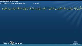 Al Bayyina Surah 98 By Sheikh Muhammad Siddiq Al Minshawi