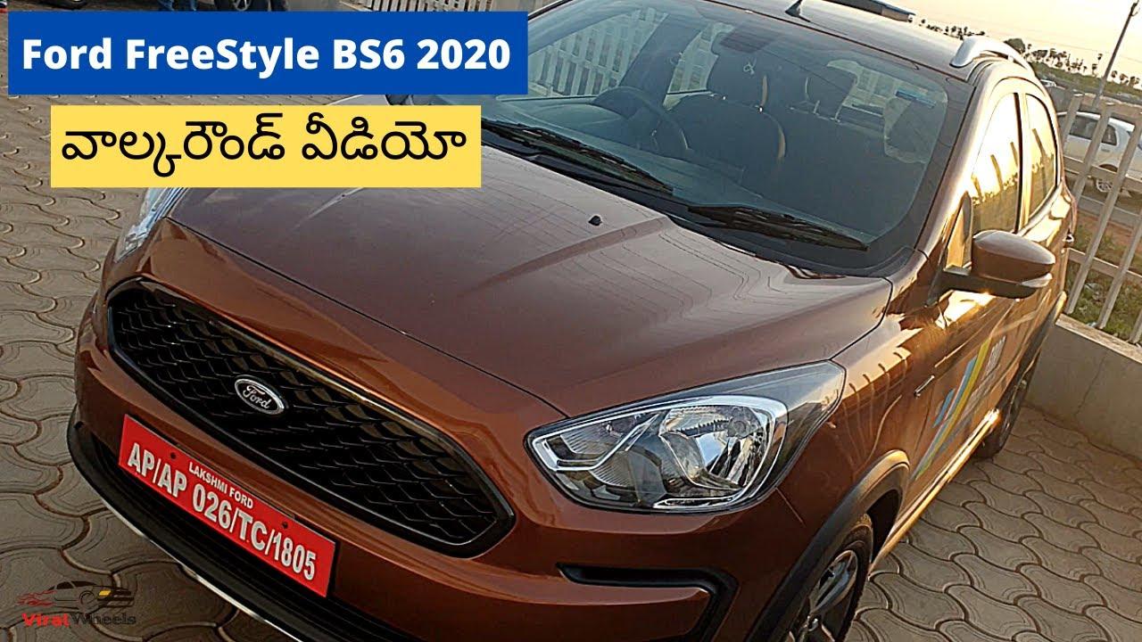 ఫోర్డ్ ఫ్రీస్టైల్ 2020 BS 6 వాల్కరౌండ్ వీడియో Ford FreeStyle 2020 BS6 Walk-around Telugu