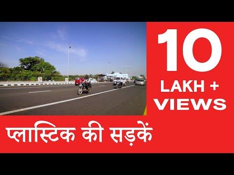 प्लास्टिक की सड़कें | मदुरई | Roads Of Plastic | Madurai Video 2018