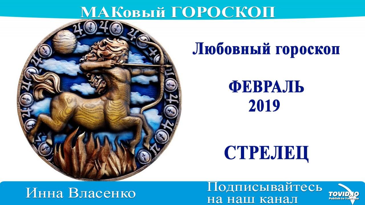 СТРЕЛЕЦ – любовный гороскоп на февраль 2019 года (МАКовый ГОРОСКОП от Инны Власенко)