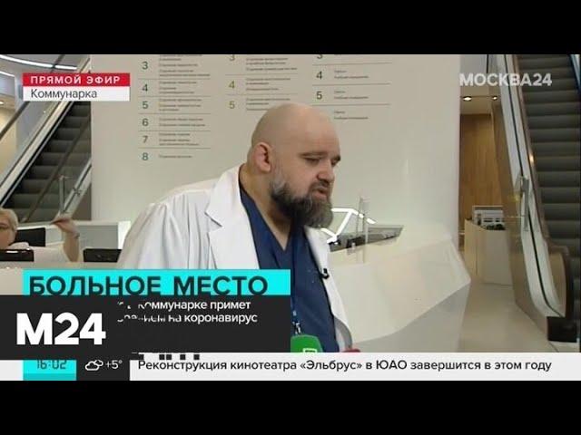 В Москве для борьбы с коронавирусом отвели лучшую и самую современную больницу