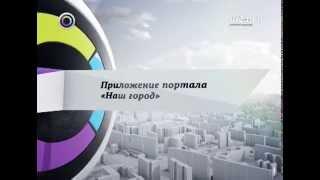 видео Оценим работу ГБУ