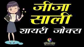जीजा साली शायरी    Funny Jija Sali Jokes    Jija Sali Shayari in Hindi
