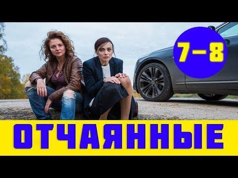 ОТЧАЯННЫЕ 7 СЕРИЯ (сериал, 2019) / Отчаянные 7 и 8 серия анонс