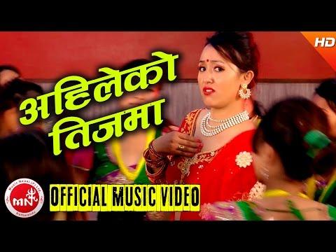 New Teej Song 2073 | Aahileko Teejma Maya Pirati - Karma Lama Ghising & Muna Roka | Panchamrit Music