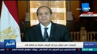 السيسي: استراتيجية داعش لهدم مصر هي تفكيك الوحدة المصرية وتوجيه رسالة للمسيحيين أنهم غير آمنين