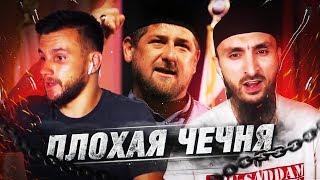 ПЛОХАЯ ЧЕЧНЯ! Разговор с врагом Кадырова. Что ждёт русских в Чечне