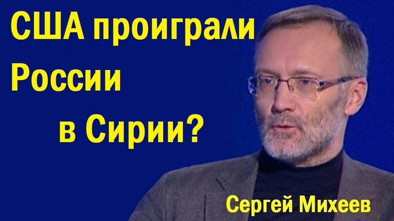 США проиграли России в Сирии? (политика)