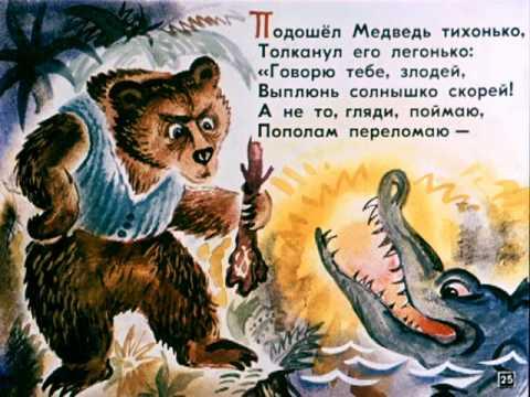"""Диафильм (озвученный) """"Краденое  солнце"""""""