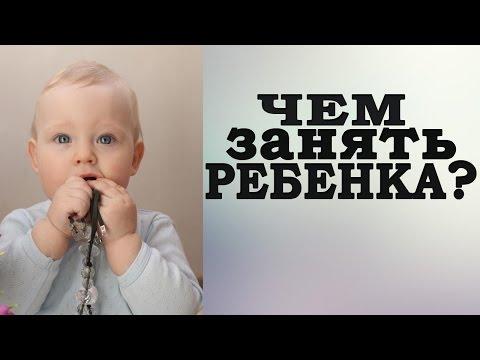 ОТВЛЕКАШКИ или чем занять ребенка?