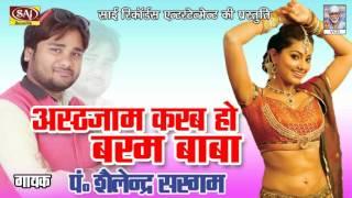 Ashthjam Karab Ho Baram Baba Shailendra Sargam Bhojpuri Latest Lokgeet Dj Remix