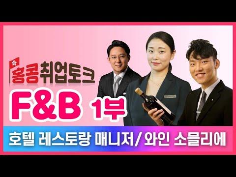 홍콩취업토크 F&B 식음료산업(호텔 레스토랑 매니저 김수진&와인 소믈리에 고성찬, 1부) 커버 이미지