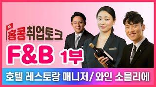 홍콩취업토크 F&B 식음료산업 1부 - 호텔 레…