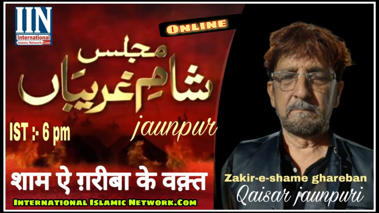 Download 🔴Online Majlis e Sham e Ghareban, From IIN Studio Jaunpur (UP) India (9th) By, Qaisar Nawab sb.