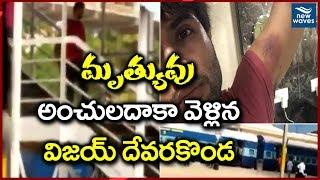 తృటిలో తప్పిన ప్రమాదం   Vijay Devarakonda Escaped From Train Accident   New Waves