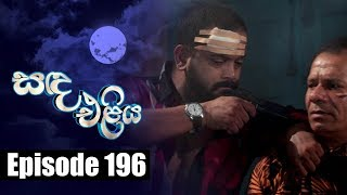 Sanda Eliya - සඳ එළිය Episode 196 | 21 - 12 - 2018 | Siyatha TV Thumbnail