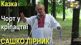 САШКО ЛІРНИК • Казка Чорт у кріпацтві / Фестиваль Ше.Fest • Моринці // 2018