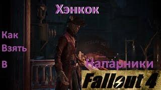 Fallout 4 Как Сделать Хэнкока Напарником