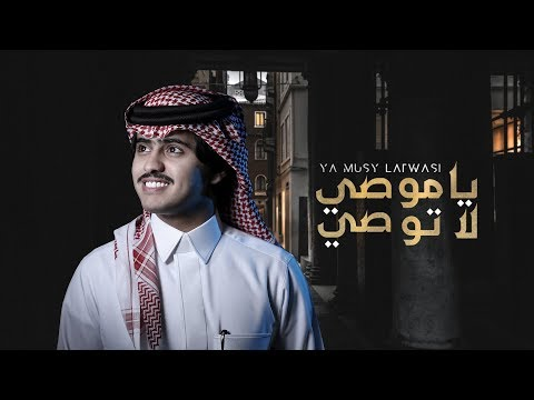 شبل الدواسر | ياموصي لاتوصي |حصرياً 2019