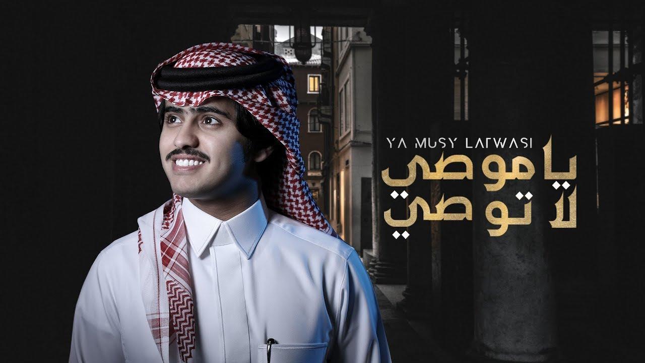 شبل الدواسر ياموصي لاتوصي حصريا 2019 Youtube
