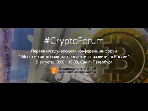 Bitcoin #CryptoForum Aug 9 2014 Short Video Report