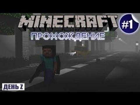 Карта Зомби Апокалипсис для Майнкрафт